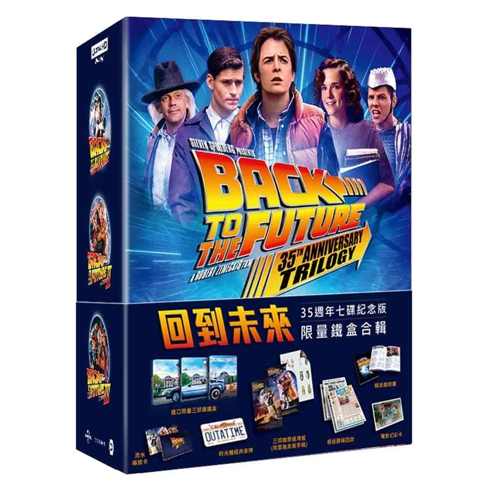 回到未來 35週年七碟紀念版限量鐵盒合輯 4K UHD + BD + BONUS