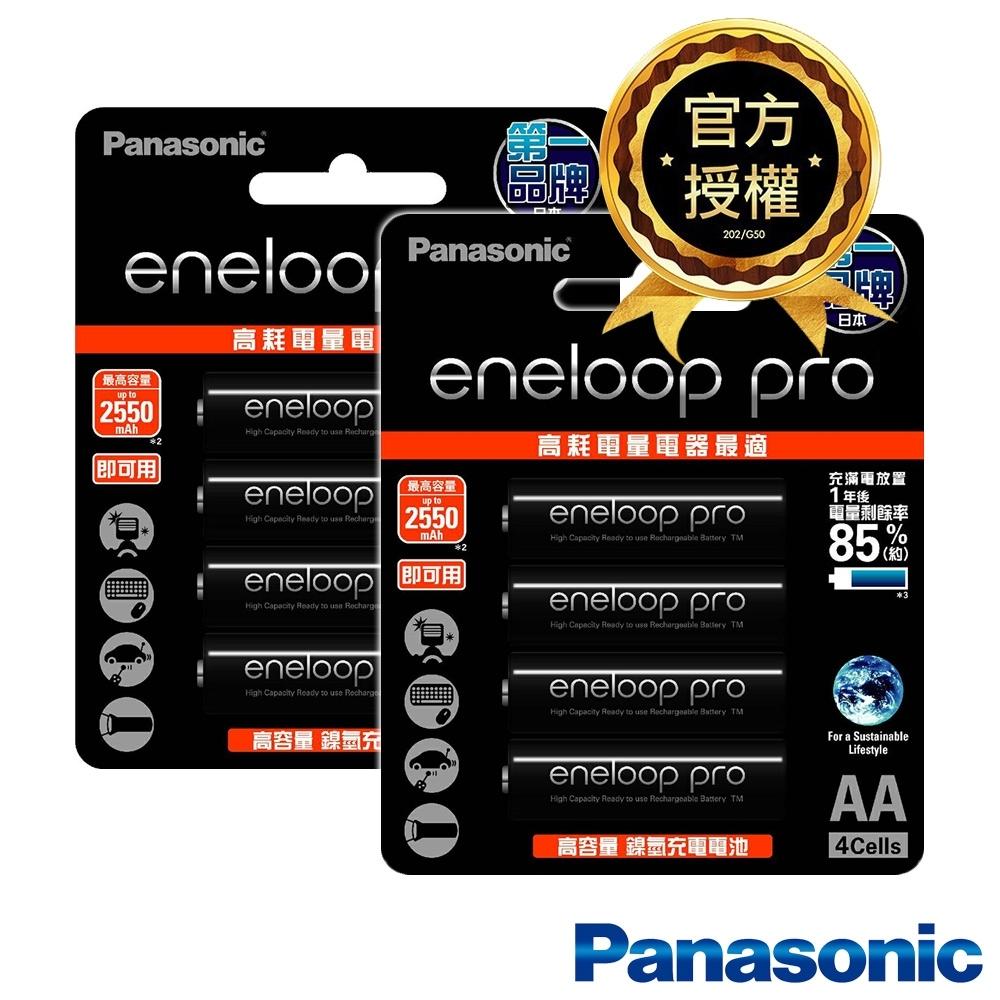 ▼限量贈送原廠電池盒▼ Panasonic eneloop 低自放電3號鎳氫充電電池#8入(BK3HCCE4BTWx2)