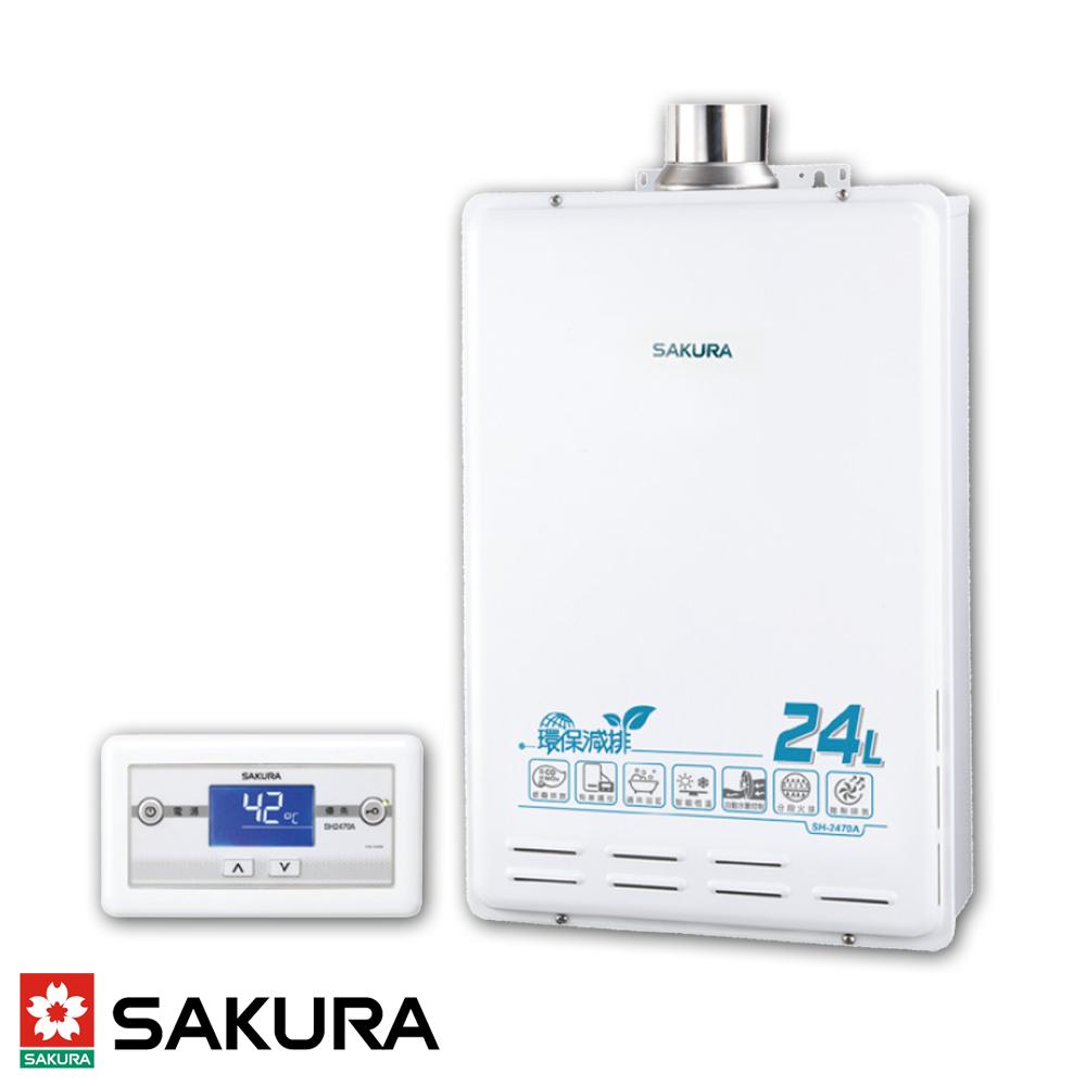 櫻花牌 24L環保減排智能恆溫強排熱水器SH-2470A (桶裝瓦斯) 限北北基桃中配送