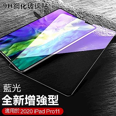 Apple iPad Pro 11吋(2020) 9H抗藍光鋼化玻璃保護貼 防指紋防爆 平板玻璃貼
