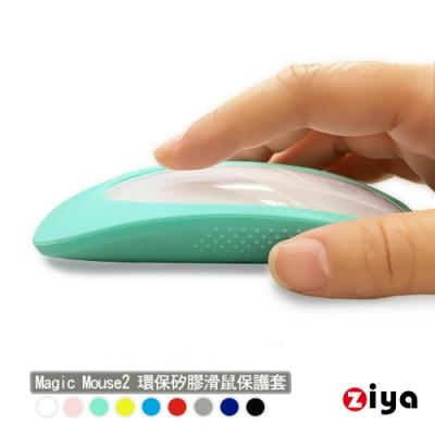 [ZIYA] Apple Mouse Magic2 環保矽膠滑鼠保護套 全面包覆款