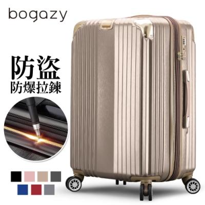 Bogazy 都會之星 26吋防盜拉鍊可加大拉絲紋行李箱(香檳金)