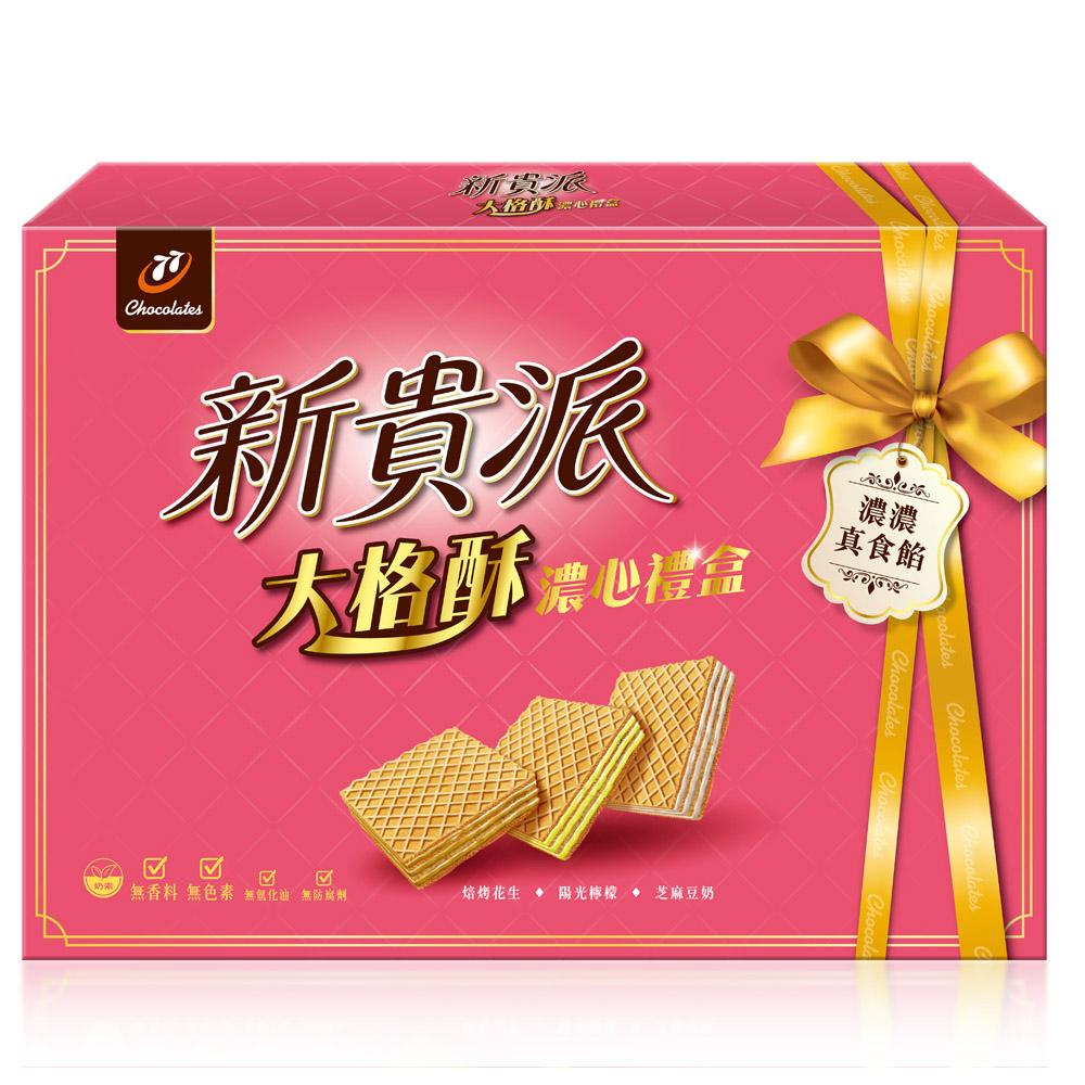 77 新貴派大格酥綜盒禮盒