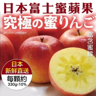 【天天果園】日本3XL特大顆蜜蘋果8顆(每顆約330g)