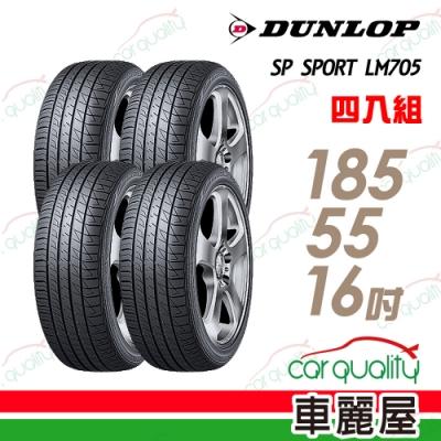 【登祿普】SP SPORT LM705 耐磨舒適輪胎_四入組_185/55/16