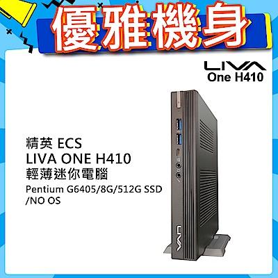 ECS精英 ECS LIVA ONE H410迷你電腦(Pentium G6405/8G/512G SSD/NO OS)