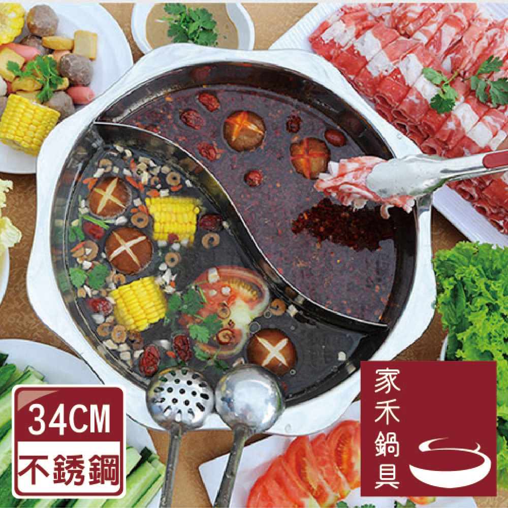 家禾鍋具 不鏽鋼梅花鍋加厚鴛鴦鍋34公分