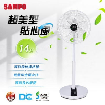 [時時樂限定]SAMPO聲寶 14吋 7段速微電腦遙控DC直流電風扇 SK-FX14DR 全新展示品