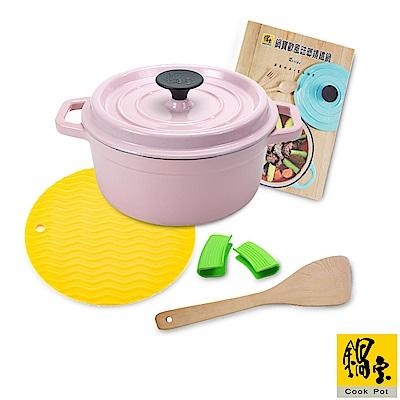 鍋寶 歐風琺瑯鑄鐵鍋完美組22CM-粉紅夢境 EO-CI22PDY1S345