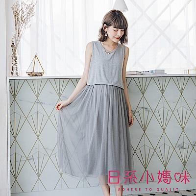 日系小媽咪孕婦裝-台灣製哺乳衣~網紗裙接棉質無袖長洋裝 (共四色)