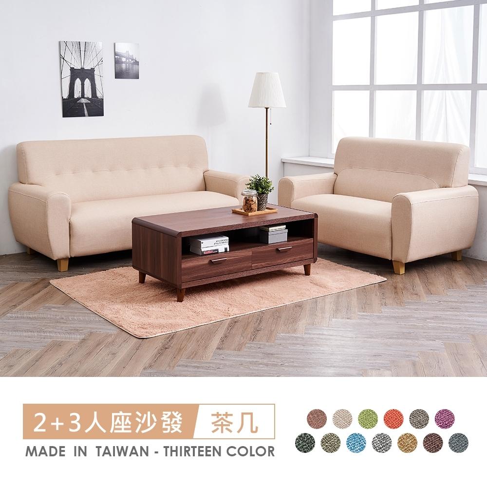 時尚屋  喬迪2+3人座獨立筒貓抓皮沙發(共13色)+歐迪胡桃茶几