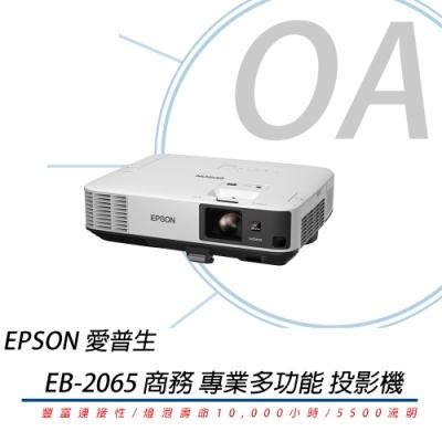 EPSON EB-2065 XGA商務投影機 5500流明