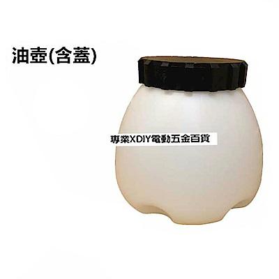 專用油壺(含蓋) 適用TM-71低壓 電動噴槍 噴槍 水泥漆 乳膠漆 油漆 電動噴霧器