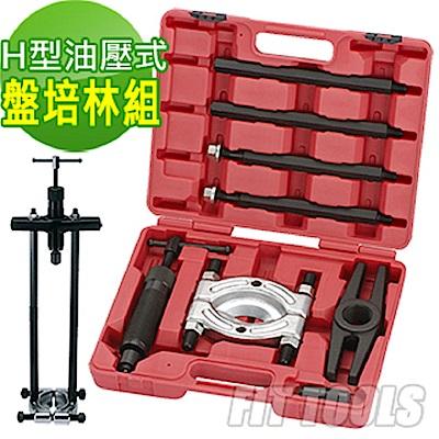 良匠工具 專業12噸油壓式H型盤培林/軸承超高型拆卸工具組