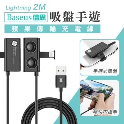 Baseus L型手遊吸盤彎頭快速充電數據線2M