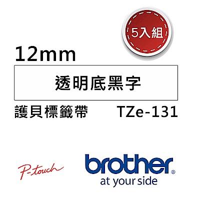 【5入組】Brother TZe-131 護貝標籤帶 ( 12mm 透明底黑字 )