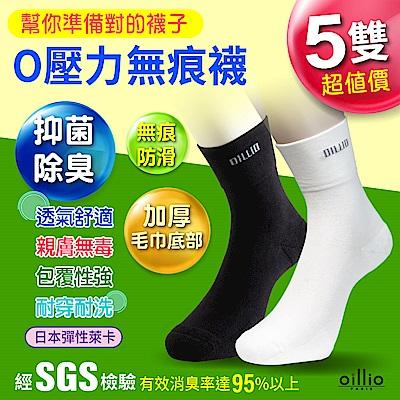 oillio歐洲貴族 O壓力無痕寬口襪 精品抑菌除臭 (5雙組) 台灣MIT 穿上無壓力 日本萊卡紗線 1/2中筒襪 黑白雙色