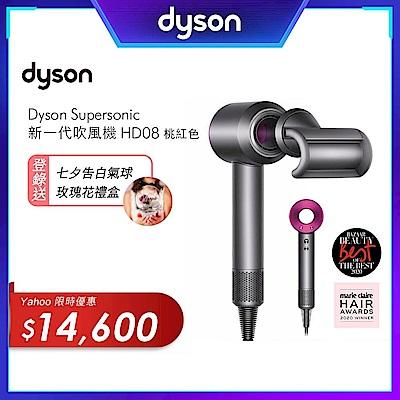 Dyson Supersonic 新一代吹風機 HD08 桃紅色