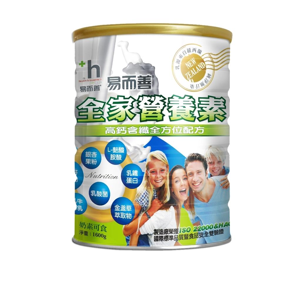 易而善 全家營養素補體奶粉(1600g)