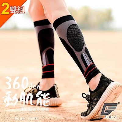 GIAT 360D動肌能運動壓縮小腿套(男女適用)-2雙入-聯