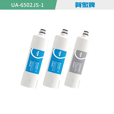 賀眾牌UA-6502JS-1年份濾芯