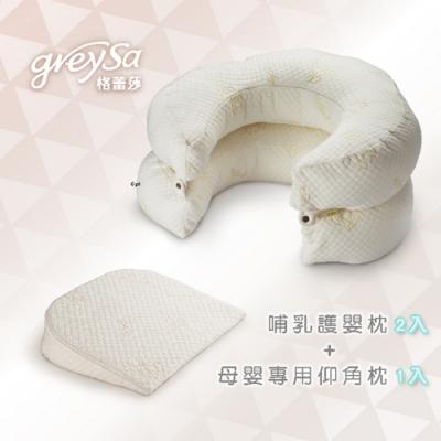 超值組合 GreySa格蕾莎 哺乳護嬰枕2入+母嬰專用仰角枕1入
