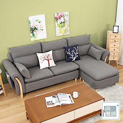典雅大師-馬布里L型布沙發/二色