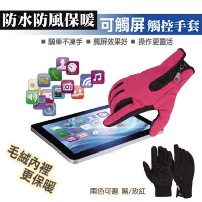 防水防風保暖可觸屏觸控手機手套