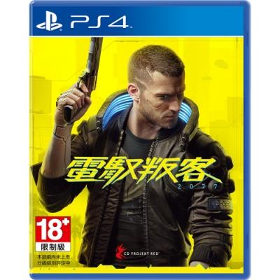 (預購)PS4 電馭叛客2077中文版