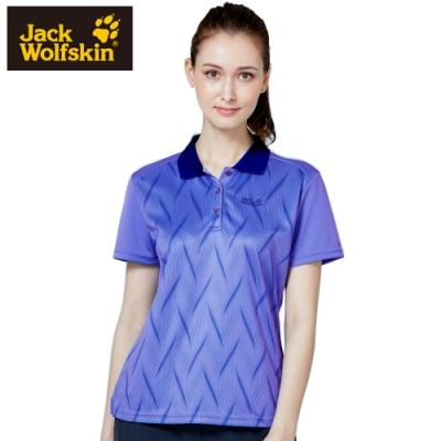 【Jack Wolfskin 飛狼】女 竹炭排汗短袖POLO衫 抗菌除臭『丁香藍』