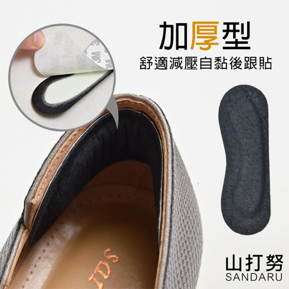山打努SANDARU-加厚型後跟貼 腳跟貼解決鞋內咬腳 柔軟反毛皮避免磨擦