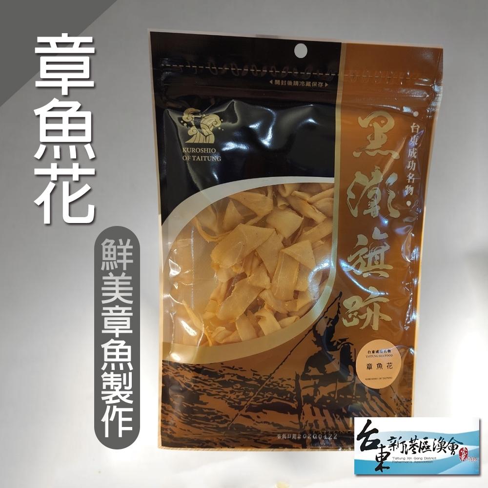 (任選) 新港漁會 章魚花 (80g / 包)