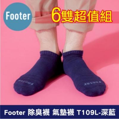 (6雙組)Footer 除臭襪 X型減壓經典護足船短襪T109L深藍(24-27cm男)