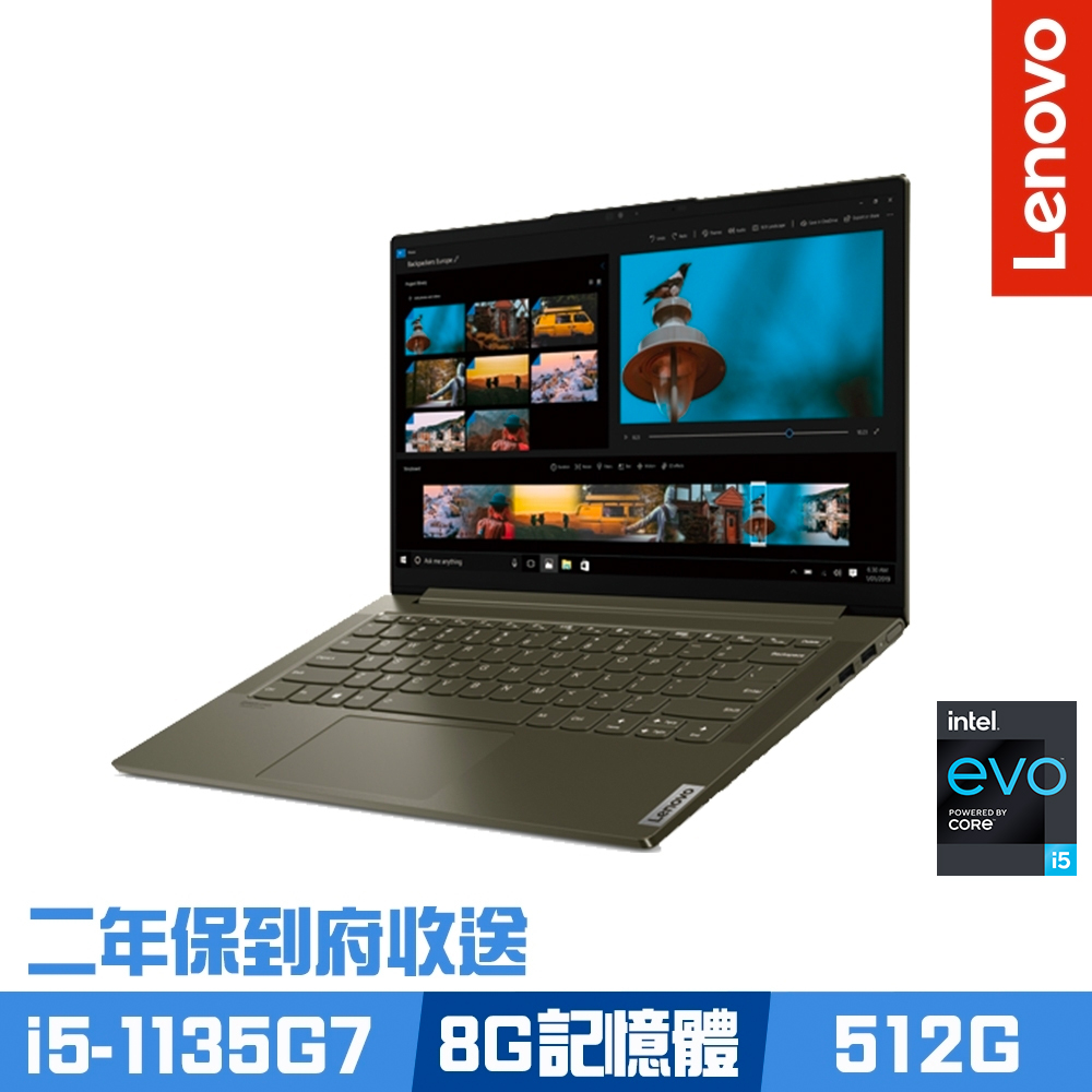 Lenovo Yoga Slim 7i 14吋輕薄效能筆電 i5-1135G7/8G/512G PCIe SSD/Win10/IdeaPad/二年保到府收送