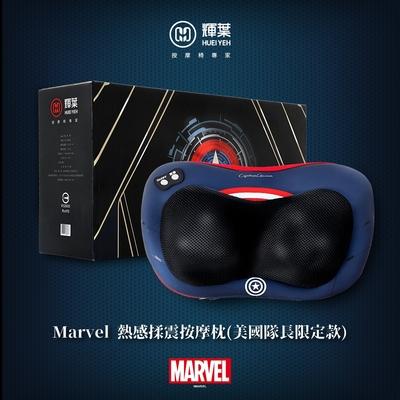 輝葉 Marvel 熱感揉震按摩枕(美國隊長限定款) HY-1688