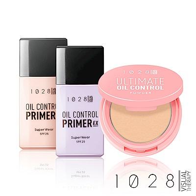 【新品】1028 超控油透亮飾底乳EX版 x2 + 1028 超吸油蜜粉餅(膚色)