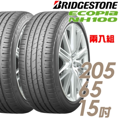【BRIDGESTONE 普利司通】ECOPIA NH100 小資專用胎_二入組_205/65/15
