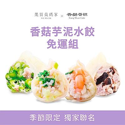 果貿吳媽家 香帥聯名款-香菇芋泥X暢銷口味免運組(共5盒/2款任選)