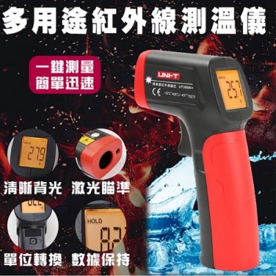 【UNI-T】手持式紅外線測溫槍UT300A+ 紅外線溫度槍 電子溫度計