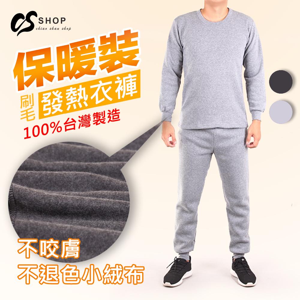 CS衣舖 台灣製造刷毛發熱褲發熱衣男保暖褲 (上衣-淺灰)