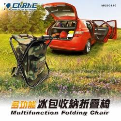 【CARAC】多功能折疊保溫背包椅
