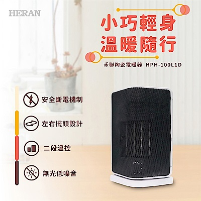 HERAN禾聯 陶瓷式擺頭電暖器 HPH-100L1D