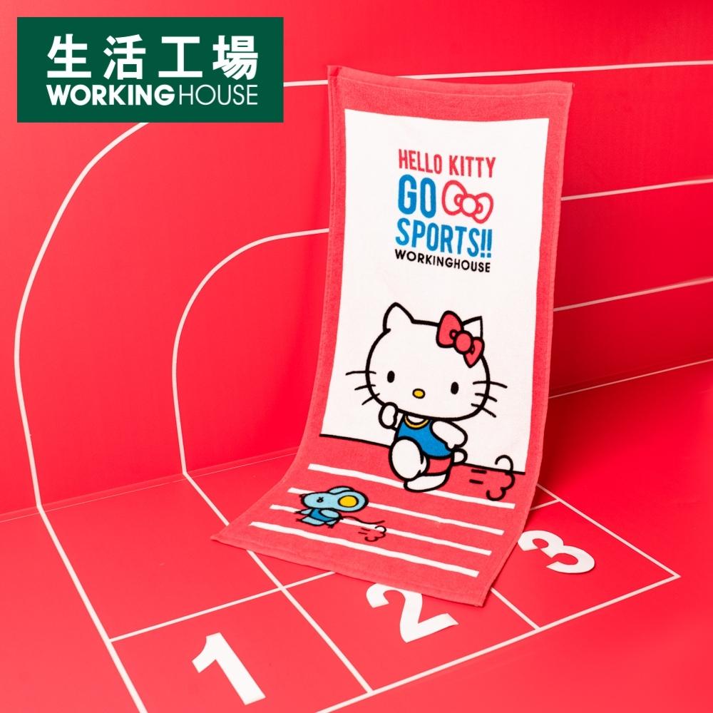 【38寵愛↗女王購物節-生活工場】Hello kitty 愛運動-田徑毛巾