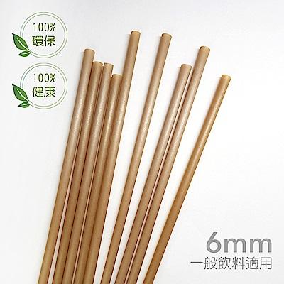 【預購】100%植 甘蔗吸管 6mm+12mm (共150支)