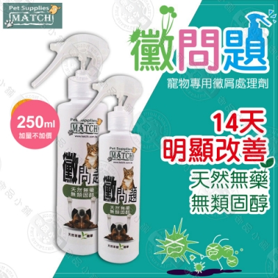黴問題 天然黴菌噴劑 250ml 加量不加價 抗菌 防止黴菌感染