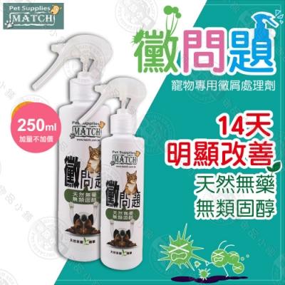 [2罐組] 黴問題 天然黴菌噴劑 250ml 加量不加價 抗菌 防止黴菌感染