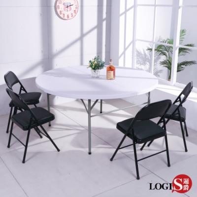 LOGIS邏爵- 154多用途萬用摺疊圓桌 野餐桌 展示桌會議桌