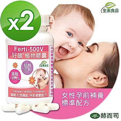 赫而司 Ferti-500V好韻日本肌醇+葉酸植物膠囊(90顆/罐*2罐組)