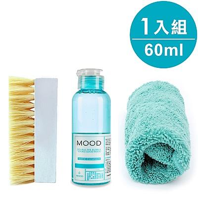 [團購_1入組]【MOOD】MIT瞬間極白 洗鞋神器(洗鞋劑60ml+防霉刷+清潔布)