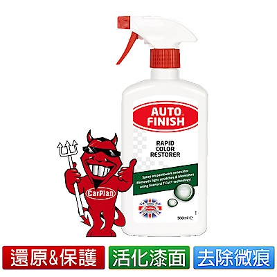 Auto Finish皇家Rapid Color Restorer漆面色澤還原劑